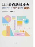 自閉児発達障害児教育診断検査 心理教育プロフィール(PEP−3)の実際 3訂版