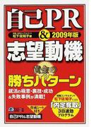自己PR&志望動機黄金の勝ちパターン 2009年版