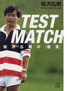 TEST MATCH 宿沢広朗の「遺言」 (講談社+α文庫)(講談社+α文庫)