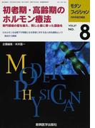 モダンフィジシャン 内科系総合雑誌 Vol.27No.8(2007) 特集初老期・高齢期のホルモン療法