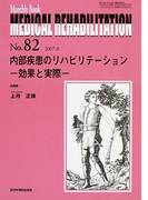 Medical rehabilitation Monthly book No.82(2007.8) 内部疾患のリハビリテーション