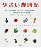 やさい歳時記 旬の野菜、山菜、ハーブ、西洋&中国116種の食べ方・育て方・豆知識