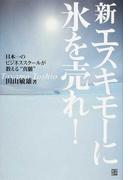 """新エスキモーに氷を売れ! 日本一のビジネススクールが教える""""真髄"""""""