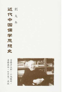 近代中国儒学思想史