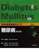 慢性疾患薬物療法のツボ糖尿病 第2版