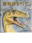 恐竜のすべて (しかけえほん)