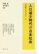 人口減少時代の日本社会 (人口学ライブラリー)