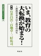 いま、教育の大転換が始まる! 新教育基本法と教育の再生 (日本の息吹ブックレット)