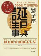 誕生日事典 驚くほどよく当たる!366日の性格診断 獅子座 7.23〜8.22 (角川文庫)(角川文庫)