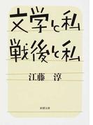 文学と私・戦後と私 改版 (新潮文庫)(新潮文庫)