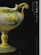 甦る白瑠璃コラレン 幻のオールド・ノリタケ 掛井コレクション