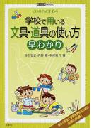 学校で用いる文具・道具の使い方早わかり (教育技術MOOK COMPACT 64)