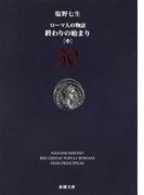 ローマ人の物語 30 終わりの始まり 中 (新潮文庫)(新潮文庫)