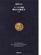 ローマ人の物語 31 終わりの始まり 下 (新潮文庫)(新潮文庫)