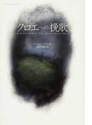 クロエへの挽歌 (SHINJUSHA MYSTERY)