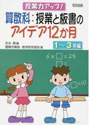 算数科:授業と板書のアイデア12か月 1〜3年編 (授業力アップ!)
