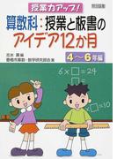 算数科:授業と板書のアイデア12か月 4〜6年編 (授業力アップ!)