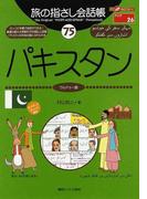旅の指さし会話帳 75 パキスタン (ここ以外のどこかへ! アジア)