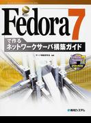 Fedora 7で作るネットワークサーバ構築ガイド (Network Server Construction Guide Series)