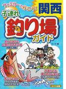 ファミリーで行こう!関西子連れ釣り場ガイド