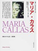 マリア・カラス 新装版 (叢書・20世紀の芸術と文学)