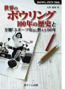 世界のボウリング100年の歴史と至難「スポーツ化」に燃えた50年 BOWL−PEN 50th