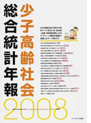 少子高齢社会総合統計年報 2008年版