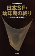 日本SF・幼年期の終り 『世界SF全集』月報より