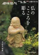 仏のこころを彫る (NHK趣味悠々)
