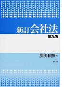 会社法 新訂 第9版