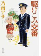 駆けこみ交番 (新潮文庫)(新潮文庫)