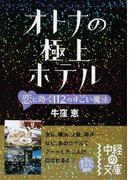 オトナの極上ホテル 恋に効く112のすごい魔法 (中経の文庫)(中経の文庫)