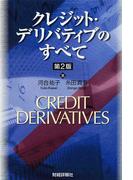 クレジット・デリバティブのすべて 第2版