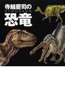 寺越慶司の恐竜
