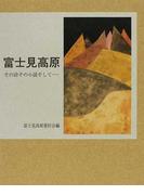 富士見高原 その詩その小説そして