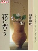 川瀬敏郎花に習う 「なげいれ」−花と器と場と、一つひとつにことづてを見つけていける花のすべて。 (別冊太陽)(別冊太陽)