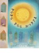 きらきらきららおつきさま (評論社の児童図書館・絵本の部屋)