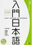 入門日本語 はじめて日本語を学ぶ人のための 中国語簡体字版