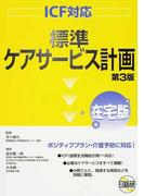 標準ケアサービス計画 第3版 在宅版