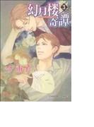 幻月楼奇譚(Chara COMICS) 4巻セット
