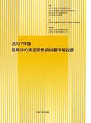 建築物の構造関係技術基準解説書 2007年版