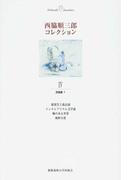 西脇順三郎コレクション 4 評論集 1 超現実主義詩論 シュルレアリスム文学論 輪のある世界 純粋な鶯
