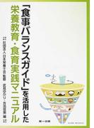 「食事バランスガイド」を活用した栄養教育・食育実践マニュアル 第2版