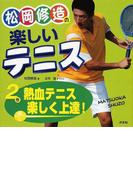松岡修造の楽しいテニス 2 熱血テニス楽しく上達!