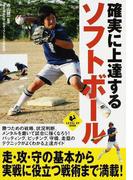 確実に上達するソフトボール (LEVEL UP BOOK)(LEVEL UP BOOK)