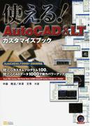使える!AutoCAD&LTカスタマイズブック 使えるカスタムプログラム100、使えるCADデータ1000で強力パワーアップ