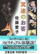 冥途のお客 (文春文庫)(文春文庫)