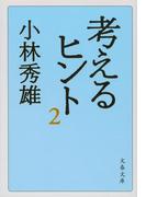 考えるヒント 新装版 2 (文春文庫)(文春文庫)
