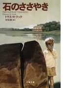 石のささやき (文春文庫)(文春文庫)