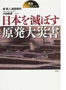 日本を滅ぼす原発大災害 完全シミュレーション